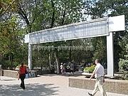 рекламная конструкция в парке Горького