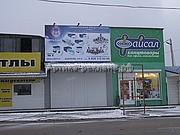 баннерная вывеска магазина Файсал