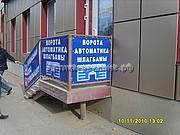 баннерная вывеска магазина Ворота Ростова