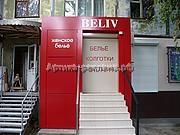 брендирование магазина Beliv