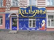 брендирование фасада магазина Кальяны