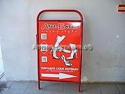 штендер магазина Аты-Баты