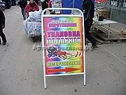 штендер магазина пиротехники