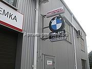 консоль магазина Мир БМВ