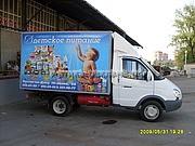 брендирование автомобиля объединения Детсткое Питание