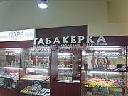световые объемные буквы магазина Табакерка