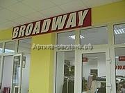 световые объемные буквы магазина Broadway