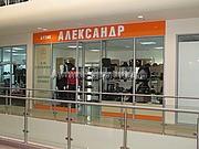 световые объемные буквы магазина Александр