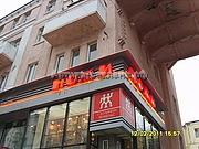 световые объемные буквы магазина Ножи
