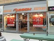 световые объемные буквы магазина Baon