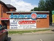 световые объемные буквы магазина Фейерверки