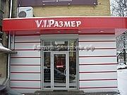 козырек магазина VIP размер