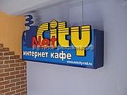 световой короб интернет-кафе Net City