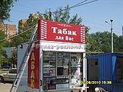 световой короб магазина Табак для Вас