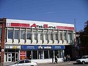 световой короб магазина Аты-Баты