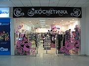 световой короб магазина Косметичка