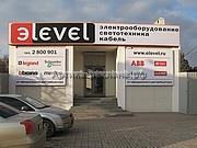 световой короб магазина ЭLevel