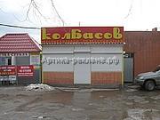 световой короб ларька Колбасов